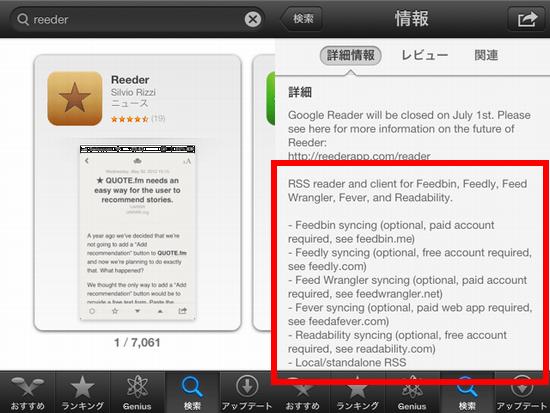 7/4 iPhone/iPad&ガジェットニュース iPhone版ReederがFeedly対応。他