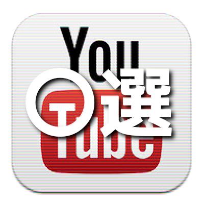 「YouTube○選シリーズ」まとめ(2013年8月〜9月度版)