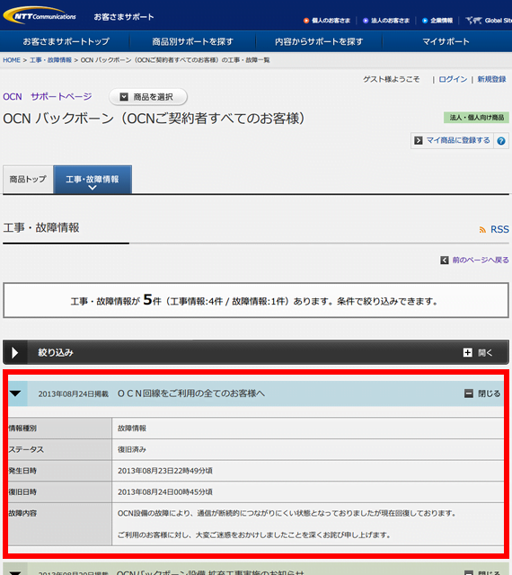 やはり、OCNのDNSサーバーが一時的に通信障害を起こしていた件