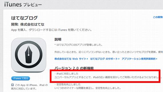 iOSアプリ「はてなブログ」がアップデートでiPadに対応…か?