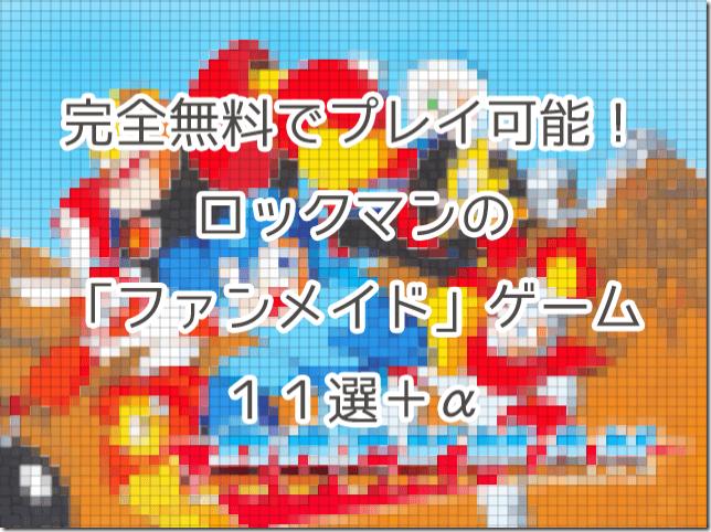 完全無料でプレイ可能!ロックマンの「ファンメイド」ゲーム11選+α