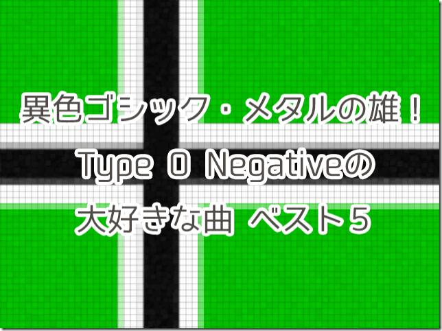 異色ゴシック・メタルの雄!Type O Negativeの大好きな曲ベスト5