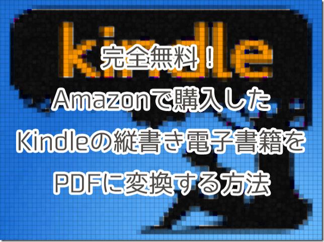 kindle pdf 変換 縦書き