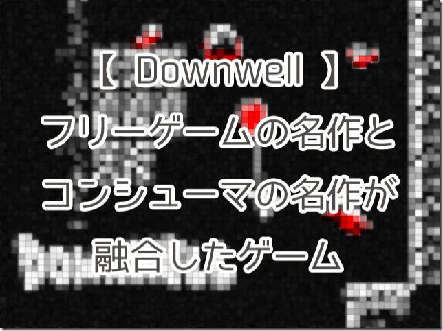 Downwell:フリーゲームの名作とコンシューマの名作が融合したゲーム