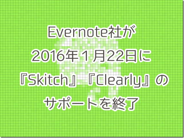 Evernote社、2016年1月22日に『Skitch』『Clearly』のサポートを終了