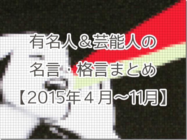 有名人&芸能人の名言・格言まとめ3【15年4月1日~11月30日】