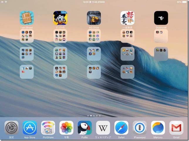 「iPhone/iPadでフォルダ名を消す方法」を色々なアプリで試してみた