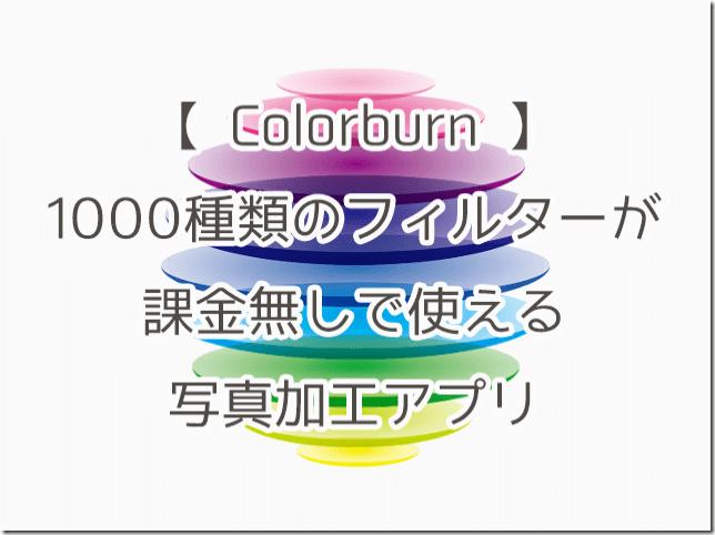 Colorburn:1000種類のフィルターが課金無しで使える写真加工アプリ