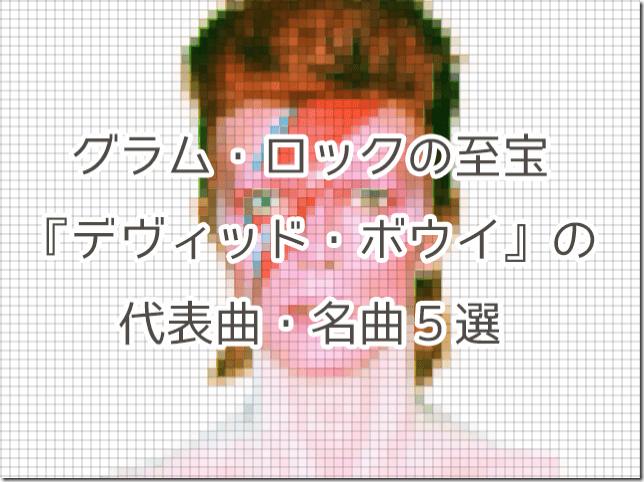 グラムロックの至宝『デヴィッド・ボウイ(David Bowie)』の代表曲5選
