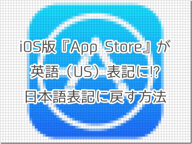 iPhone/iPad版『AppStore』が英語(US)表記に!?日本語表記に戻す方法