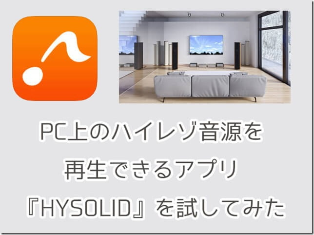 PC上のハイレゾ音源を再生できるアプリ『HYSOLID』を試してみた