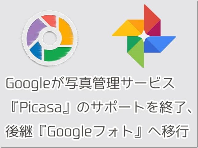 Googleが『Picasa』のサポートを終了し、後継サービス『Googleフォト』へ移行