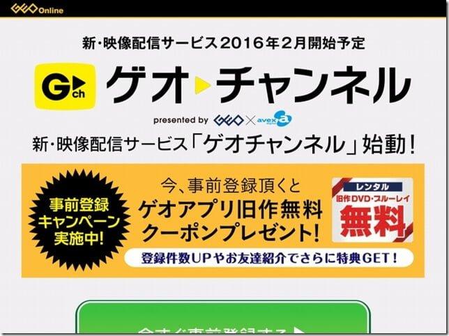 月額590円!動画配信サービス『ゲオチャンネル』を競合他社と比較してみた