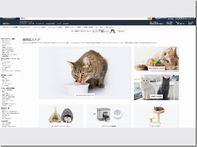 猫好き必見!Amazonに2万6千点以上の品数を揃えた「猫用品ストア」登場