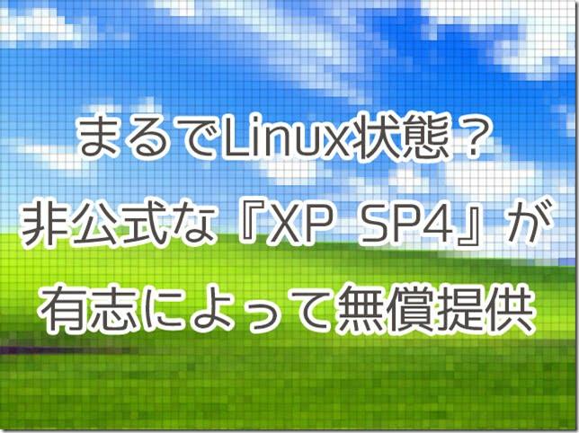 まるでLinux状態?非公式な『WindowsXP SP4』が有志によって無償提供