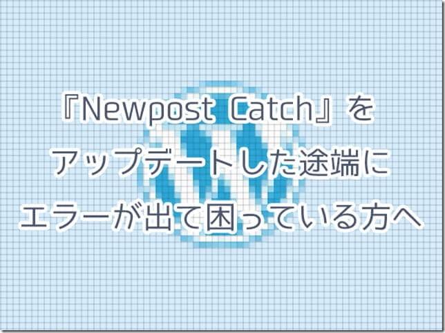 『Newpost Catch』アップデート後に構文エラーが出て困っている方へ