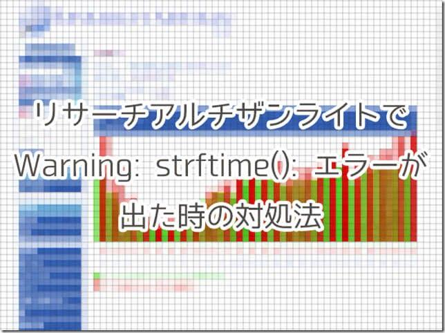 リサーチアルチザンライトで「Warning: strftime():」エラーが出た時の対処法