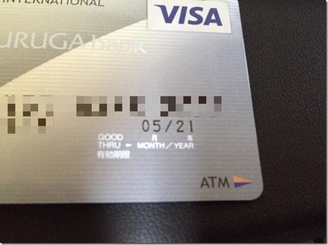 クレジットカードの有効期限に注意!特に「月額課金」系は止まると致命傷