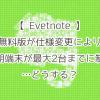 【Evernote】無料版が仕様変更により同期端末が最大2台までに制限…どうする?