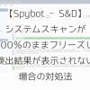 【Spybot S&D】スキャンが100%で止まり検出結果が表示されない場合の対処法
