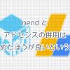 nendとGoogle AdSense(アドセンス)の併用はやめたほうが良いという話