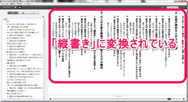 epub 変換 pdf 縦書き