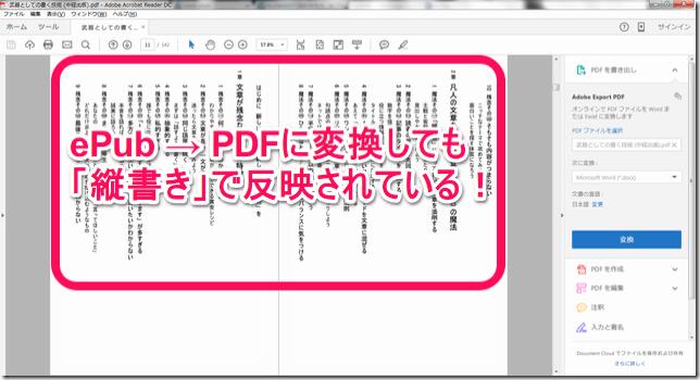 epub pdf 変換 osx