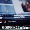 【2018年版】他とは何かが違う!新進気鋭の日本人向け外国人YouTuber5選