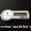 料金不要で超簡単!故障したジャパンネット銀行のトークンを再発行する方法